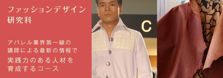 ファッションデザイン研究科