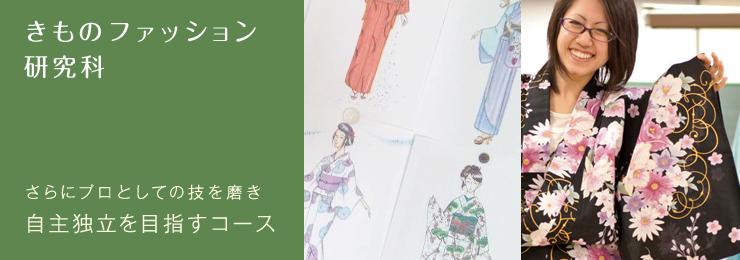 きものファッション研究科