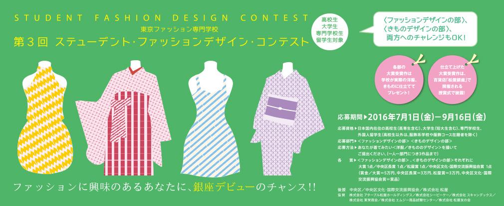 ステューデンとファッションデザインコンテスト#3